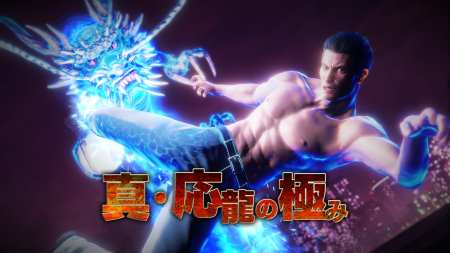 Yakuza como un dragón (5)