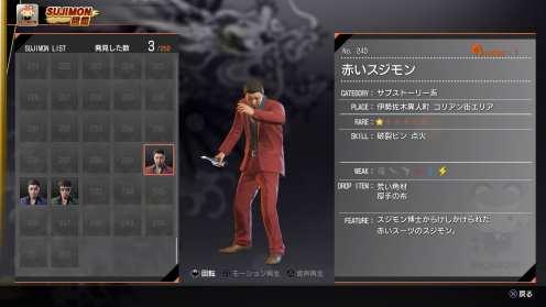 Yakuza como un dragón (4)