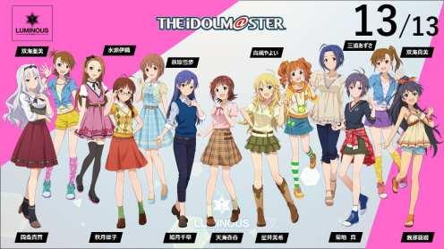 La temporada iluminada por estrellas Idolmaster (8)