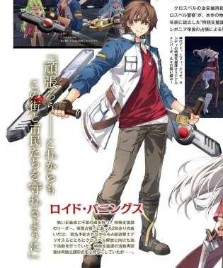 La leyenda de los héroes Hajimari no Kiseki (17)