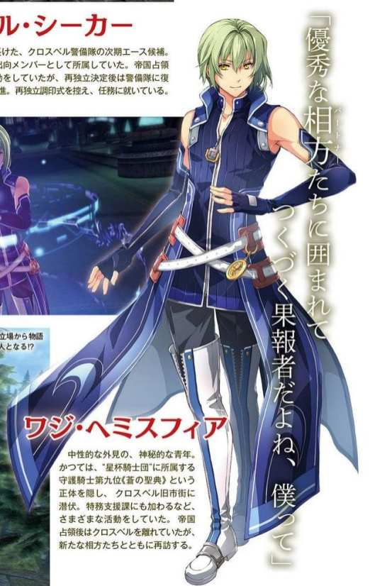 La leyenda de los héroes Hajimari no Kiseki (22)