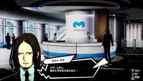 Scramble Persona 5 (8)
