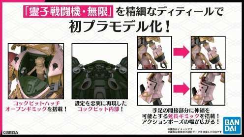 Modelos de Sakura Wars (8)