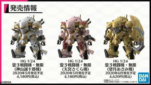 Modelos de Sakura Wars (7)