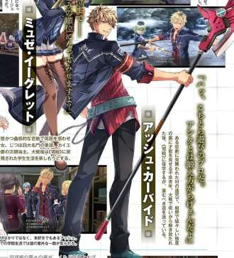 Leyenda de los héroes Hajimari No Kiseki (2)