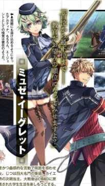 Leyenda de los héroes Hajimari No Kiseki (10)