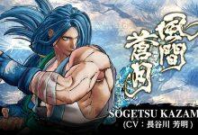 Photo of El personaje DLC de Samurai Shodown Sogetsu Kazama obtiene fecha de lanzamiento, nuevo tráiler, capturas de pantalla