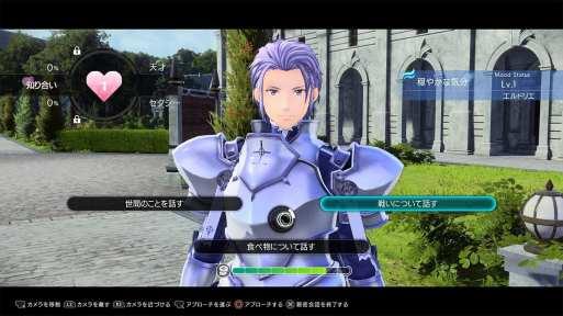 Sword Art Online Alicization Lycoris (35)