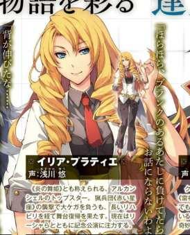 La leyenda de los héroes Hajimari no Kiseki (25)