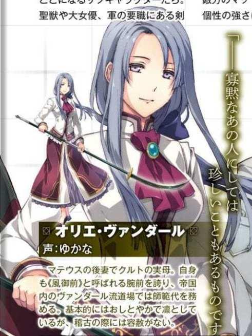 La leyenda de los héroes Hajimari no Kiseki (27)