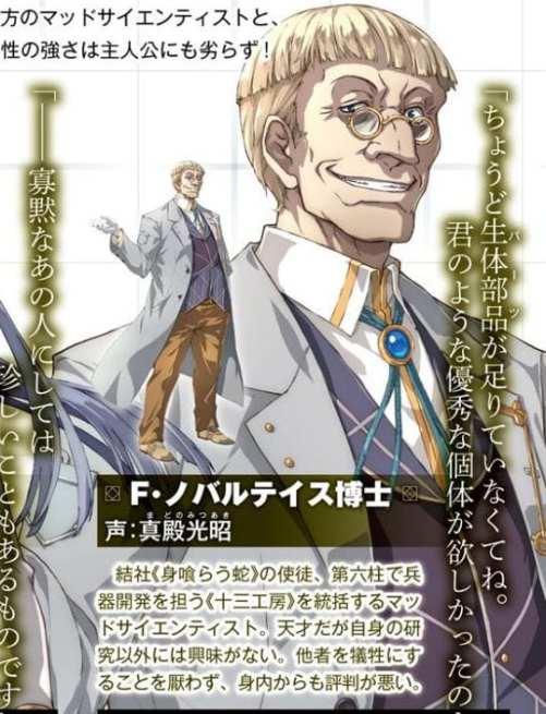 Leyenda de los héroes Hajimari no Kiseki (28)