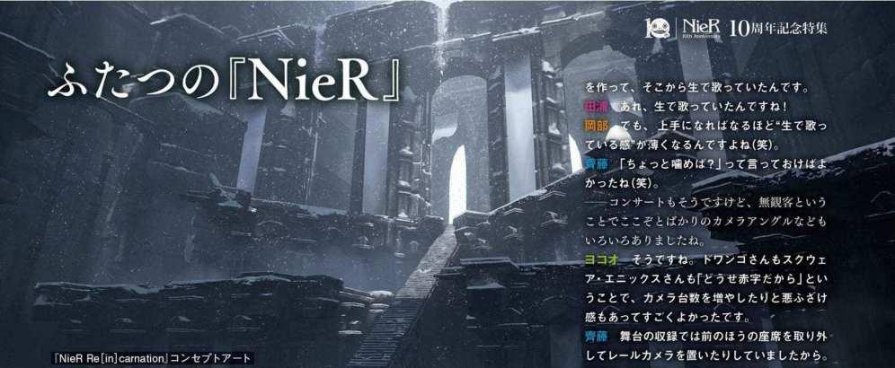 NieR (2)