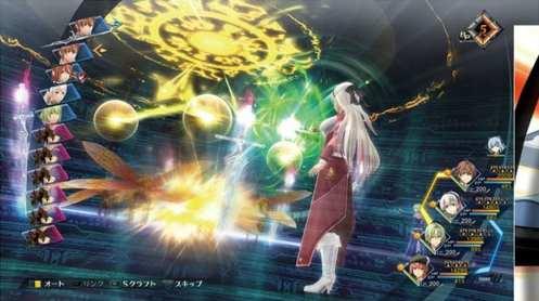 Leyenda de los héroes Hajimari no Kiseki (1)