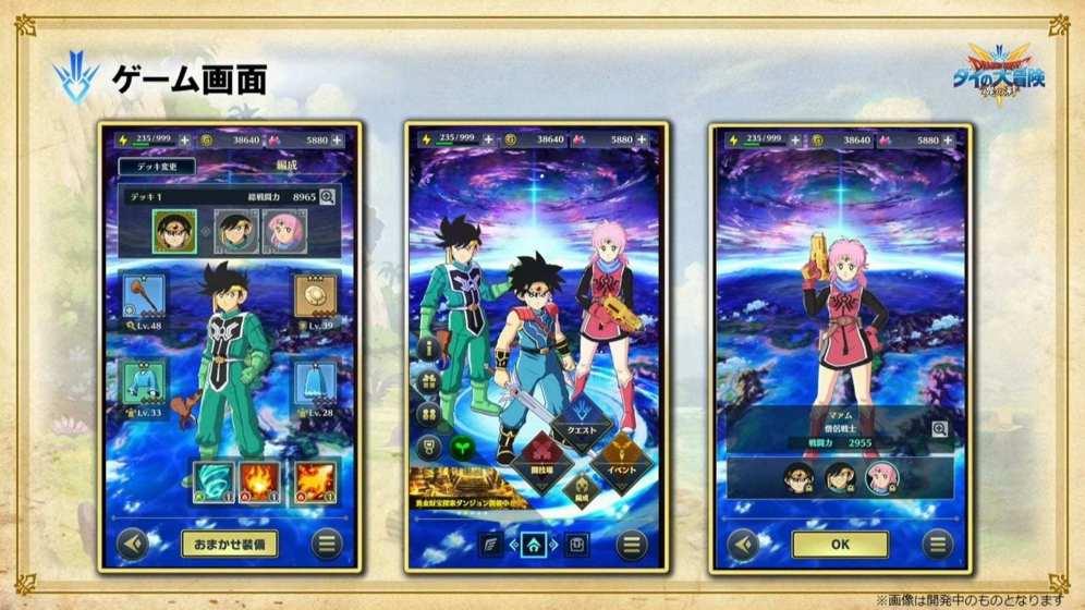 Dragon Quest La aventura de Dai (9)