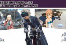 Photo of The Legend of Heroes: Hajimari no Kiseki para PS4 revela el modo PlayStation VR