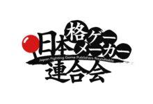Photo of Capcom, Arc System Works, SNK, Bandai Namco, Koei Tecmo y Arika anuncian la transmisión en vivo de Fighting Games