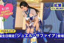 Photo of Dead or Alive Xtreme: Venus Vacation celebra el cumpleaños de Momiji con el dinero habitual