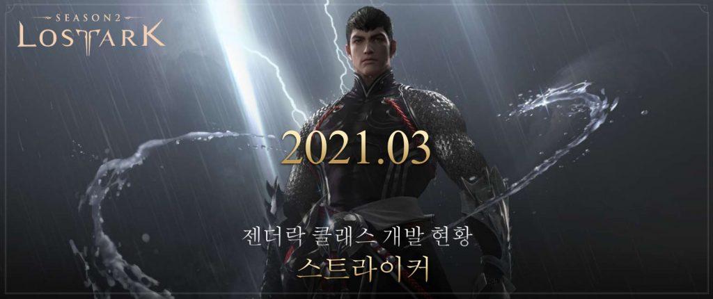 """Lost-Ark-Striker-class-teaser-image """"class ="""" wp-image-637695 """"srcset ="""" https://images.mein-mmo.de/medien/2021/01/Lost-Ark-Striker-class- teaser-image-1024x430.jpg 1024w, https://images.mein-mmo.de/medien/2021/01/Lost-Ark-Striker-class-teaser-image-300x126.jpg 300w, https: // imágenes. mein-mmo.de/medien/2021/01/Lost-Ark-Striker-class-teaser-image-150x63.jpg 150w, https://images.mein-mmo.de/medien/2021/01/Lost-Ark -Striker-class-teaser-image-768x322.jpg 768w, https://images.mein-mmo.de/medien/2021/01/Lost-Ark-Striker-class-teaser-image-1536x645.jpg 1536w, https : //images.mein-mmo.de/medien/2021/01/Lost-Ark-Striker-class-teaser-image.jpg 1613w """"tamaños ="""" (ancho máximo: 1024px) 100vw, 1024px """"> Striker es el versión masculina de la clase Battlemaster femenina     <p>¿Qué opinas de este tipo de """"liberación de bloqueo de género""""? ¿Te parecen emocionantes las nuevas clases o prefieres que no haya diferencias entre sexos? Dinos en los comentarios. </p> <p>Por cierto, Lost Ark es uno de los 18 emocionantes MMORPG que esperamos en 2021.</p>   </div><!-- .entry-content /-->  <div id="""