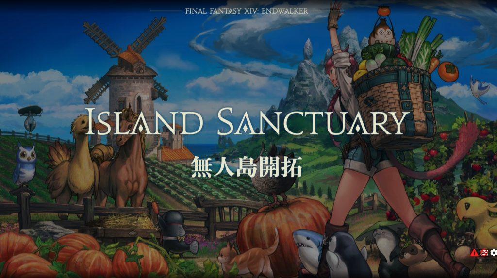 Santuario de la isla FFXIV Endwalker