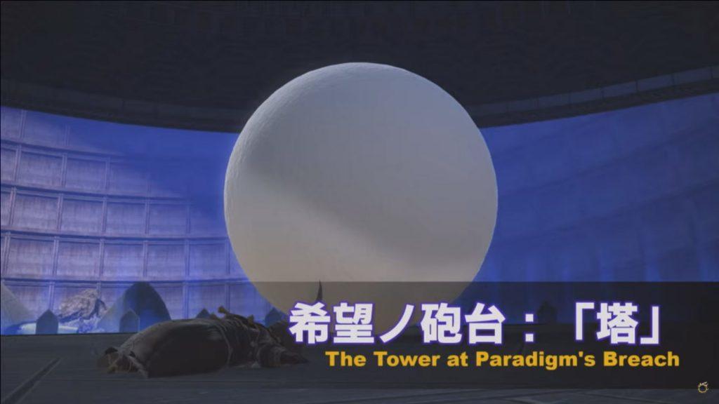torre de incursión ffxiv nier